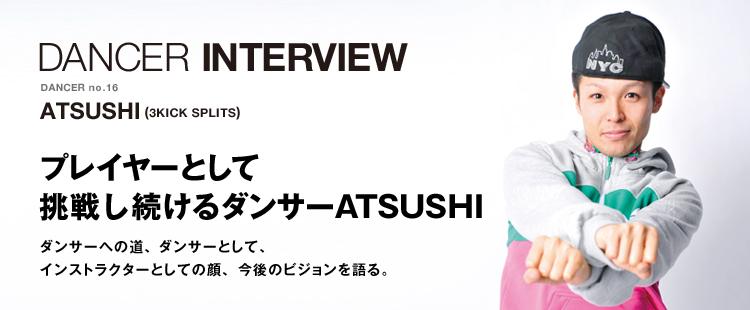 ダンサーインタビュー 16:ATSUSHI(3KICK SPLITS)のメイン画像