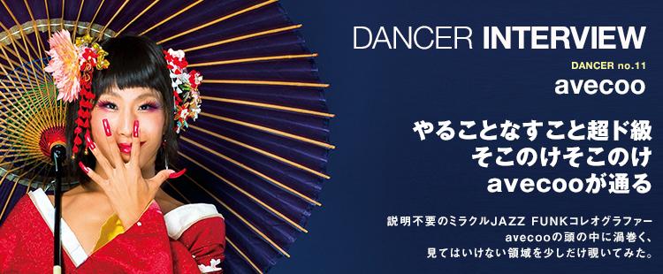 ダンサーインタビュー 11:avecooのメイン画像