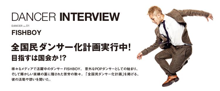ダンサーインタビュー 01:FISHBOYのメイン画像