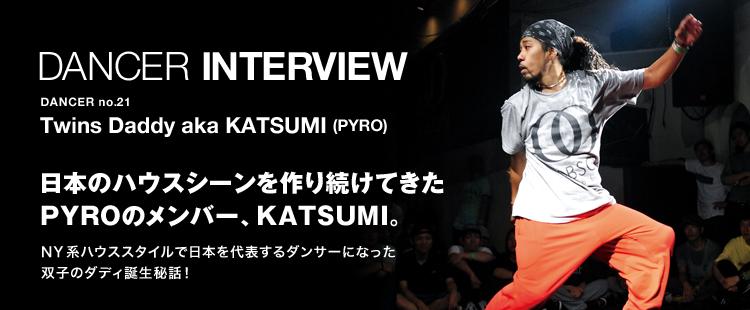 ダンサーインタビュー 21:Twins Daddy aka KATSUMIのメイン画像