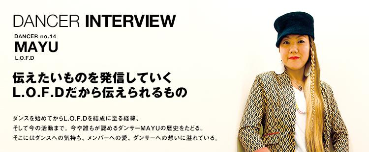 ダンサーインタビュー 14:MAYU(L.O.F.D)のメイン画像