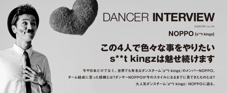 ダンサーインタビュー 04:NOPPO(s**t kingz)のメイン画像