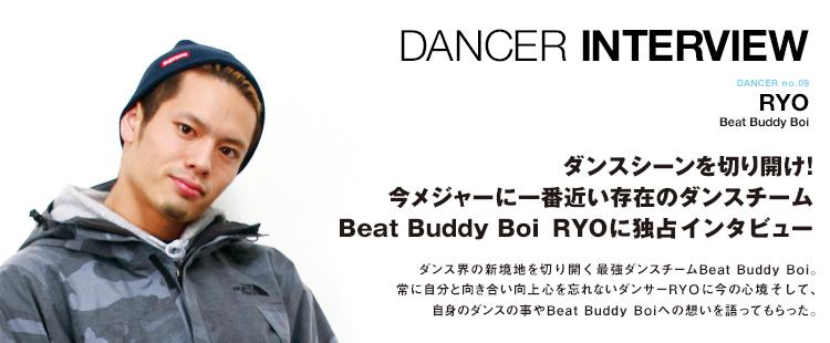 ダンサーインタビュー 09:RYO(Beat Buddy Boi)のメイン画像