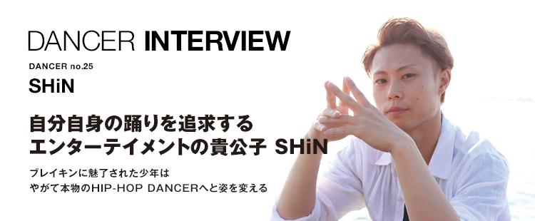 ダンサーインタビュー 25:SHiNのメイン画像