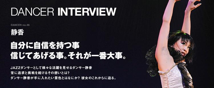 ダンサーインタビュー 05:静香のメイン画像