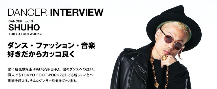 ダンサーインタビュー 13:SHUHO(TOKYO FOOTWORKZ)のメイン画像