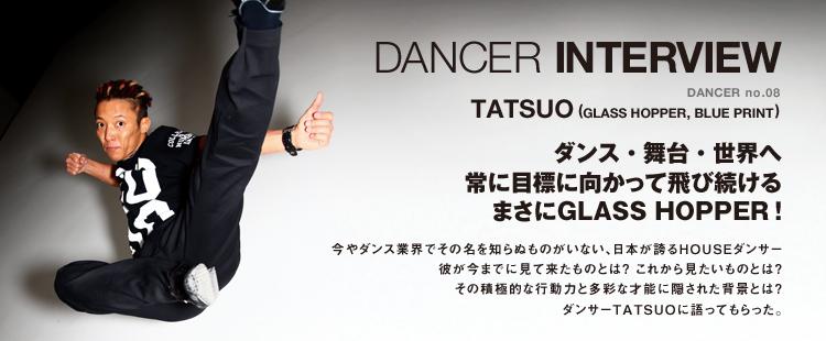 ダンサーインタビュー 08:TATSUO(GLASS HOPPER, BLUE PRINT)のメイン画像