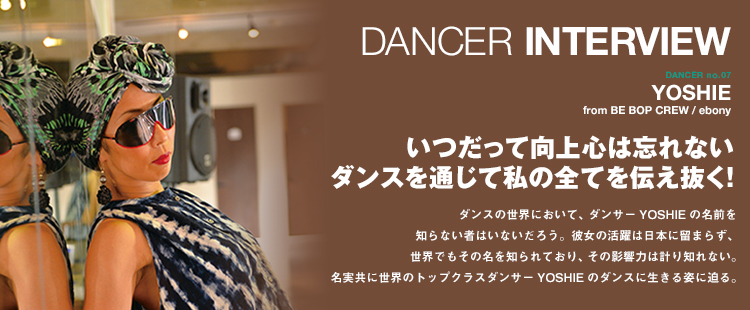 ダンサーインタビュー 07:YOSHIEのメイン画像