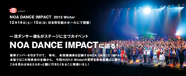 EVENT特集:NOA DANCE IMPACTに迫る!のメイン画像