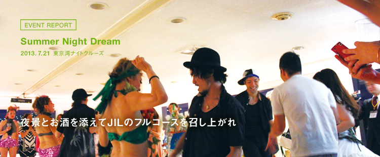 EVENT REPORT:Summer Night Dream 2013.7.21 東京湾ナイトクルーズのメイン画像