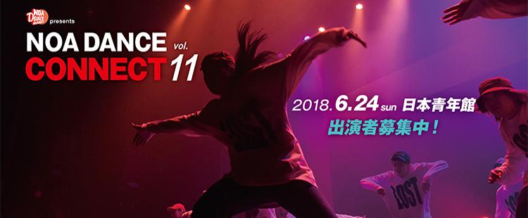 NOA DANCE CONNECT vol.11が2018年6月24日日本青年館で開催! 出演者募集!のメイン画像