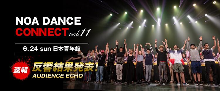 NOA DANCE CONNECT vol.11|6.24 SUN|日本青年館のメイン画像