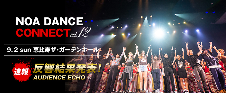 NOA DANCE CONNECT vol.12 9.2 sun 恵比寿ザ・ガーデンホールのメイン画像