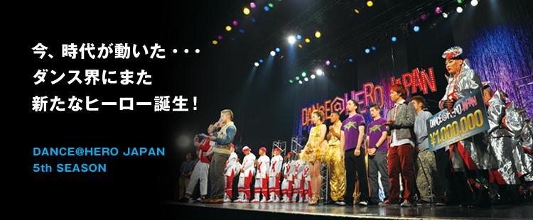 DANCE@HERO JAPAN 5th SEASONのメイン画像
