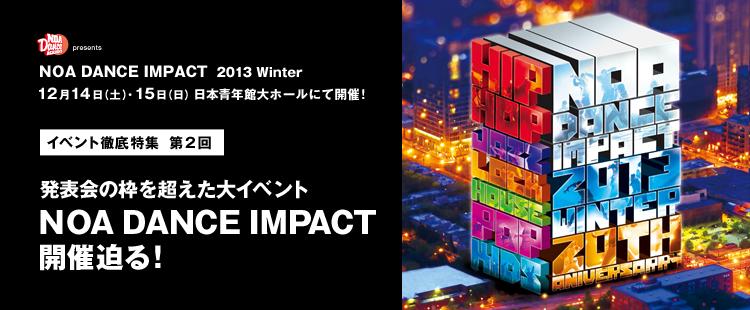 イベント徹底特集 第2回:NOA DANCE IMPACT開催迫る!のメイン画像