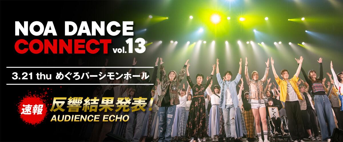 NOA DANCE CONNECT vol.13|3.21 thu|めぐろパーシモンホールのメイン画像