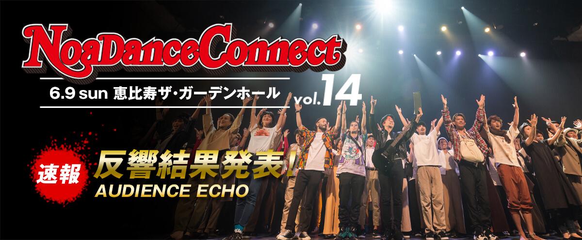 NOA DANCE CONNECT vol.14|6.9 sun|恵比寿ザ・ガーデンホールのメイン画像