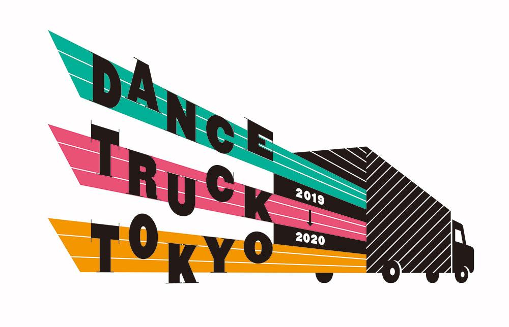 多様な東京の15ヵ所を2020年夏にかけて旅するパフォーマンスプロジェクト「DANCETRUCKTOKYO」開催のメイン画像