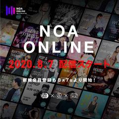 日本最大のダンススクールNOAがお届けするダンスとヨガのオンラインレッスン「NOA ONLINE」スタート!イメージ