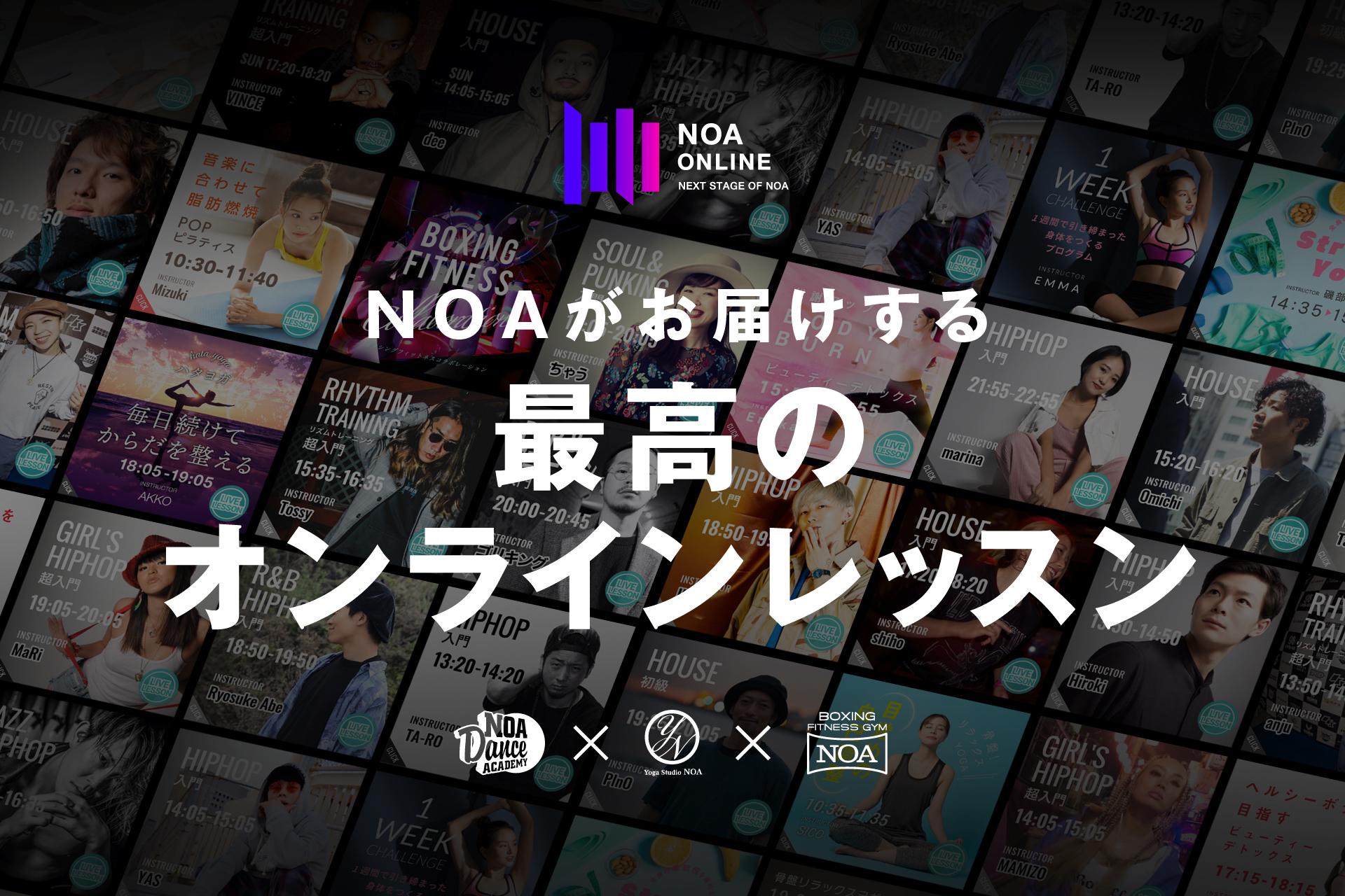 日本最大のダンススクールNOAがお届けするダンスとヨガのオンラインレッスン「NOA ONLINE」スタート!のメイン画像