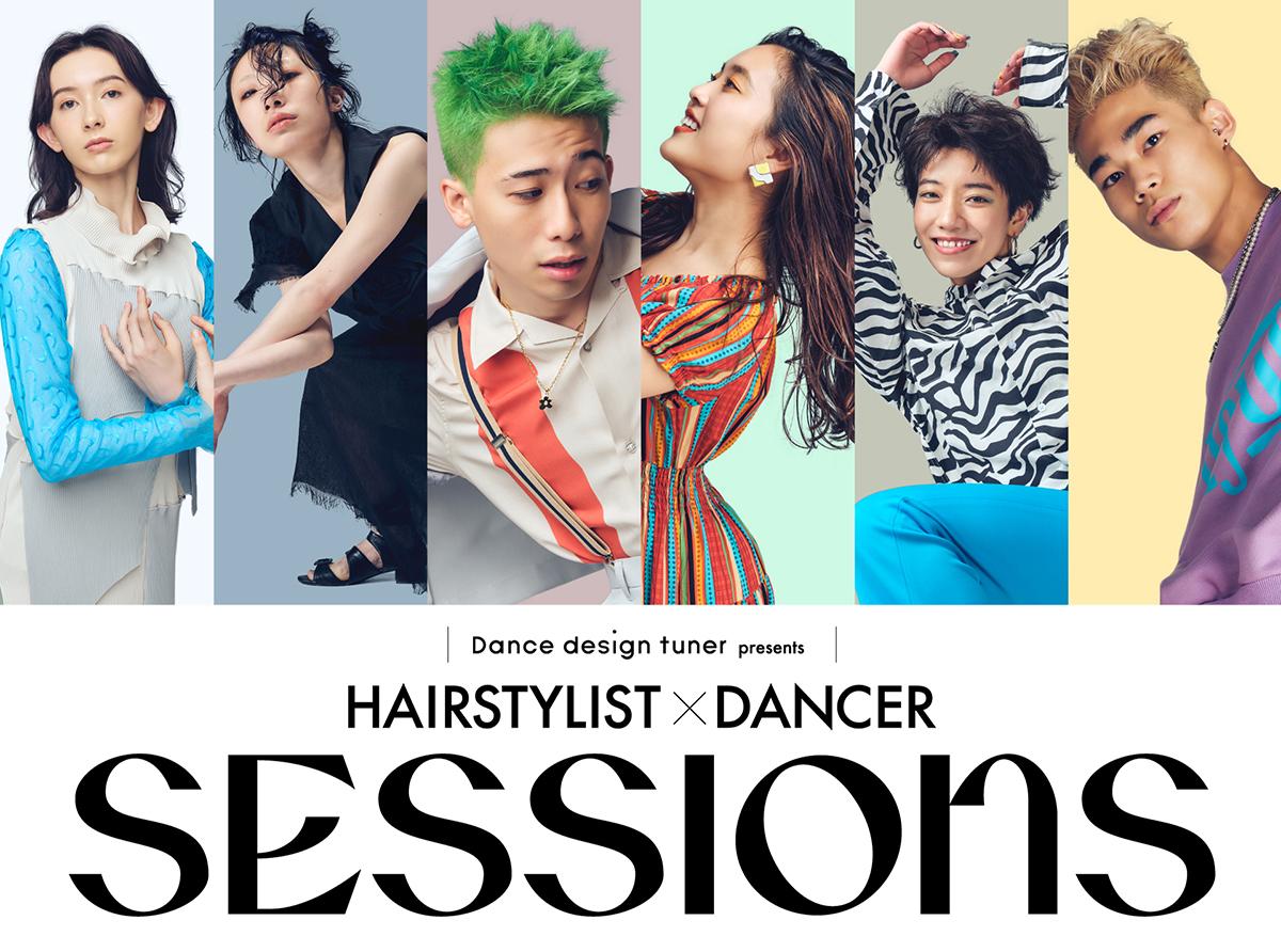 ヘアスタイリストとダンサーによる<br /> 新クリエイティブプロジェクト『 HAIR STYLIST×DANCER -SESSIONS- 』のメイン画像