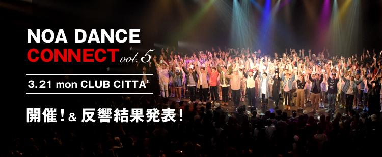NOA DANCE CONNECT vol.5 開催&反響結果発表!