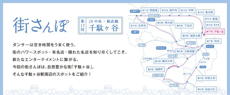 街さんぽ第16回 千駄ヶ谷