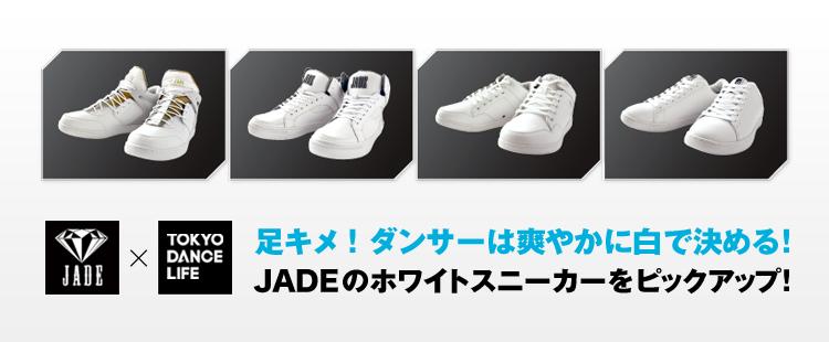 JADE × TOKYO DANCE LIFE|2016 最新モデルを要チェック!