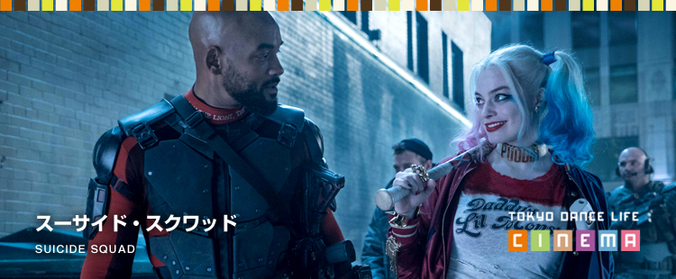 TOKYO DANCE LIFE CINEMA|スーサイドスクワッド
