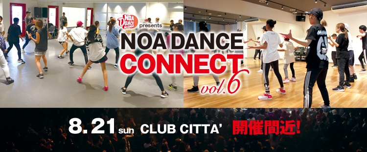 NOA DANCE CONNECT Vol.6開催直前レポート