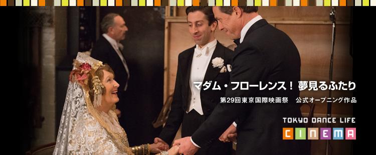 TOKYO DANCE LIFE CINEMA マダム・フローレンス! 夢見るふたり