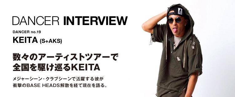 ダンサーインタビューno.19 KEITA