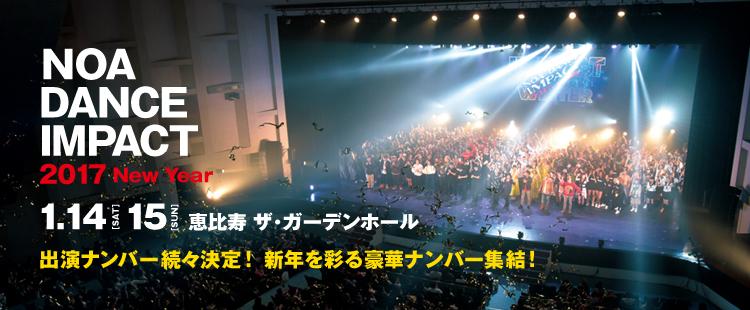 NOA DANCE IMPACT 2017 NewYear開催