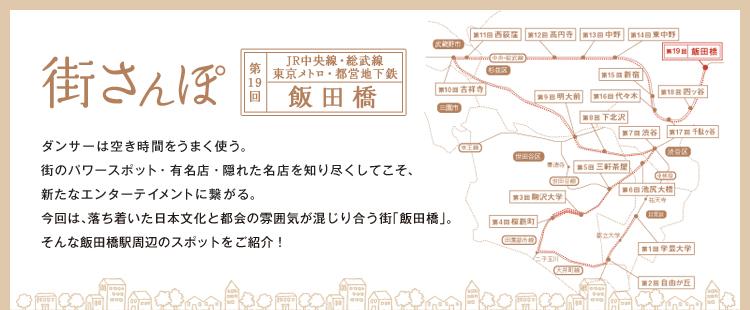 街さんぽ第19回 飯田橋