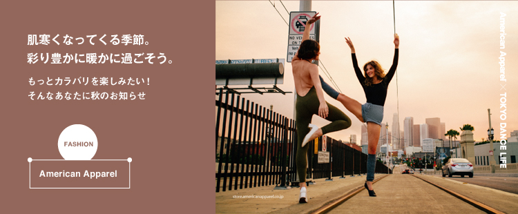 American Apparel × TOKYO DANCE LIFE