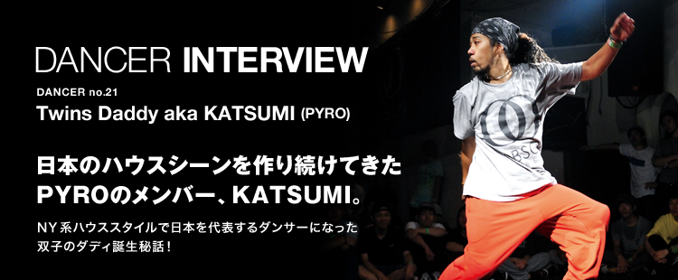 ダンサーインタビューno.21|Twins Daddy aka KATSUMI