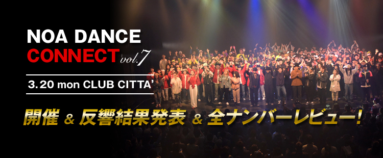 NOA DANCE CONNECT Vol.7 反響結果発表&全ナンバーレビュー