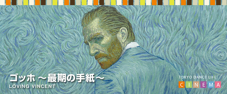 TOKYO DANCE LIFE CINEMA|ゴッホ