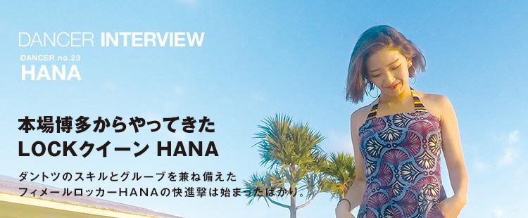ダンサーインタビューno.23|HANA