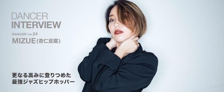 ダンサーインタビューno.24|MIZUE