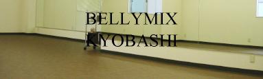 BELLYMIX京橋画像1