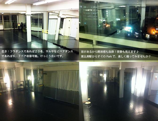 Dance Studio PARK画像1
