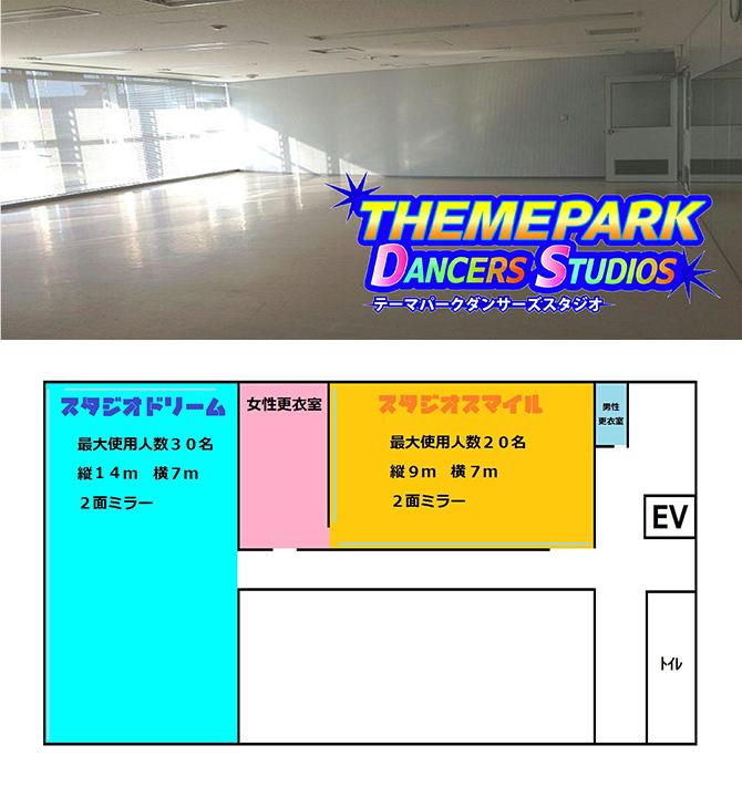 テーマパークダンサーズスタジオ(TDS大阪)画像1