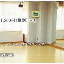 ダンススタジオ遊画像1