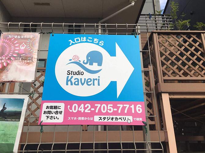 スタジオKAVERI 東林間店画像3