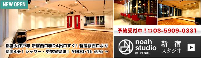 ノアスタジオ新宿