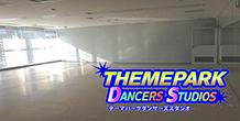 テーマパークダンサーズスタジオ(TDS大阪)